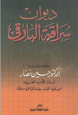 ديوان سراقة البارقي - تحقيق حسين نصار , pdf