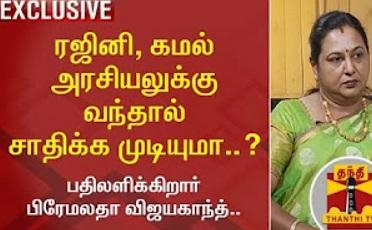EXCLUSIVE | Can Rajini & Kamal achieve in Politics..? – Premalatha Vijayakanth Answers | Thanthi Tv