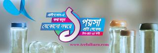Grameenphone recharge offer