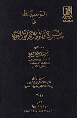 كتاب الوسيط في شرح قانون التجارة المصري