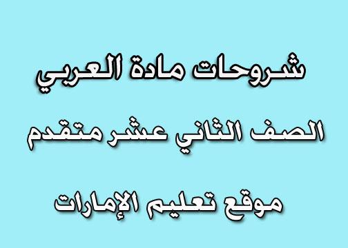 نموذج لامتحان اللغة العربية للصف الثاني عشر