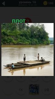 по реке плывет плот на котором находятся дети