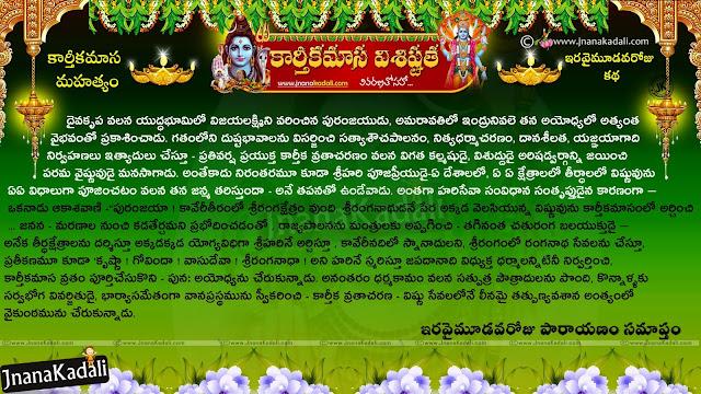 Importance of Kartheeka Paaraayanam in Telugu, Telugu Festival information, Kartheeka Paraayanam 23rd Day Story in Telugu