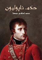 تحميل كتاب حكم نابوليون