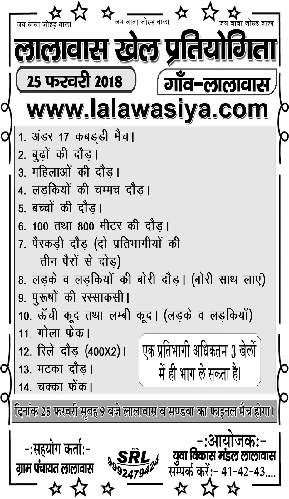 http://www.lalawasiya.com/