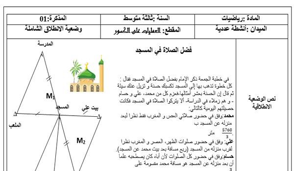 مذكرات السنة الثالثة متوسط الجيل الثاني الرياضيات المقطع الأول