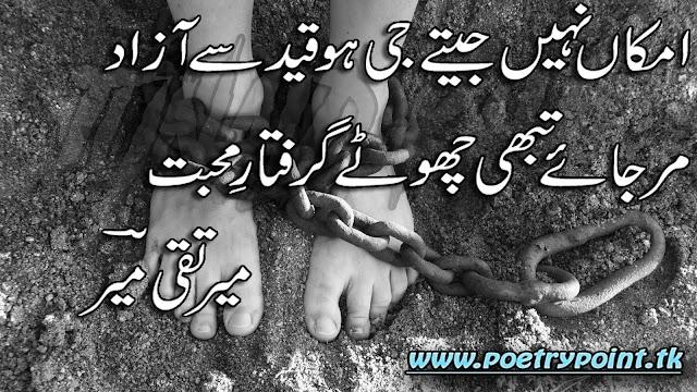 """Meer Taqi Meer sad poetry""""Imkan nahi jete je ho qaeed se azadi""""// urdu poetry //sad poetry// sad poetry sms // sad poetry about love in urdu"""