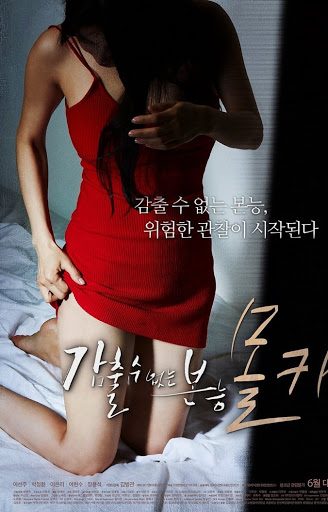 Hidden Camera Basic Instinct (2016)