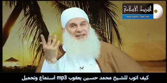محاضرة كيف اتوب للشيخ محمد حسين يعقوب mp3