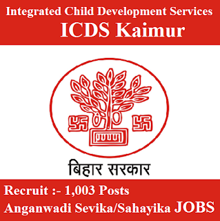 Integrated Child Development Services, ICDS, ICDS Bihar, Medical, Medical Recruitment, ICDS Bihar Admit Card, Admit Card, icds logo