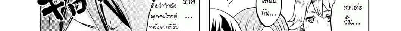 อ่านการ์ตูน Koisuru Yankee Girl ตอนที่ 1 หน้าที่ 65