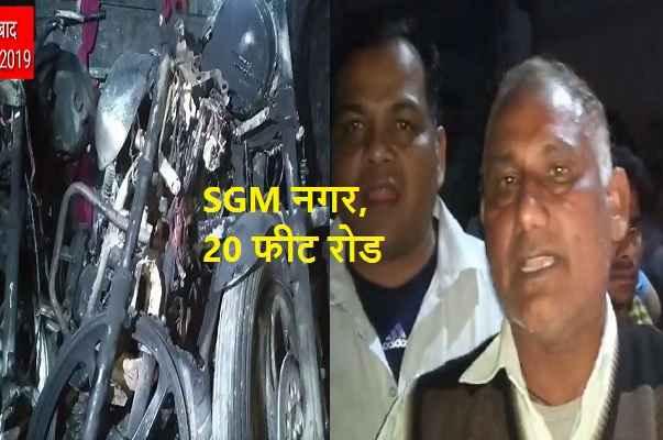 faridabad-sgm-nagar-20-foot-road-fire-riot-attack-by-badkhal-village-youth
