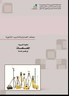 المضلعات pdf
