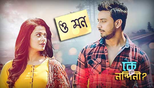 O Mon Lyrics from Ke Tumi Nandini Movie Starring Bonny Sengupta And Rupsha Mukhopadhyay