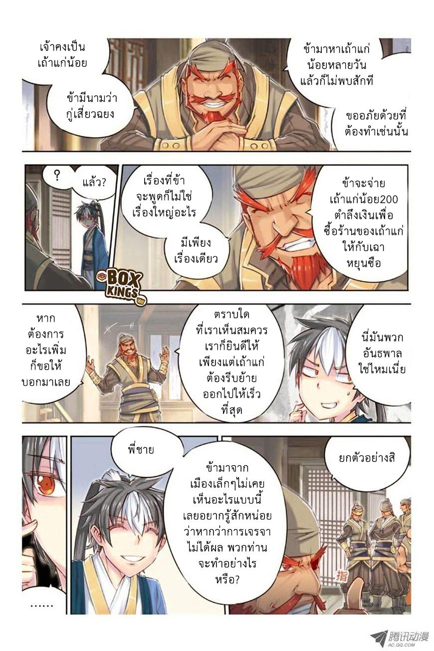 Jiang Ye ตอนที่ 11 หน้า 10