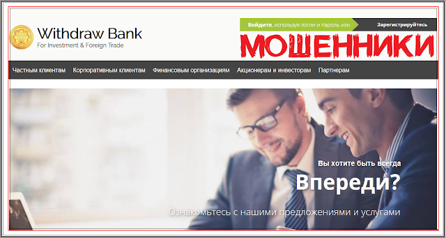 [Лохотрон] Withdraw Bank Отзывы, развод? For Investment - Foreign Trade