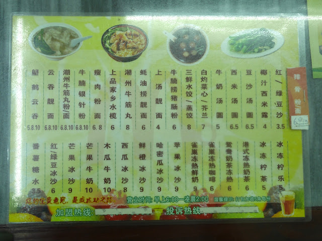 M8 Langhe Wontons menu in Zhaoqing
