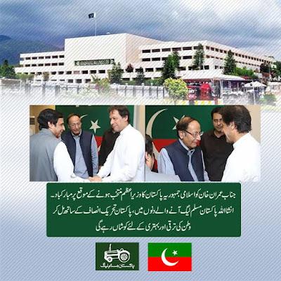 جناب عمران خان کو اسلامی جمہوریہ پاکستان کا وزیر اعظم منتخب ہونے کے موقع پر مبارکباد