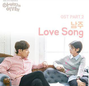 Lyric : Nam Joo - Love Song (OST. My Father Is Strange)