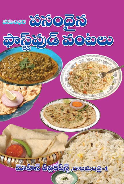 పసందైన ఫాస్ట్ ఫుడ్ వంటలు | Pasandaina fast Food Vantalu | GRANTHANIDHI | MOHANPUBLICATIONS | bhaktipustakalu