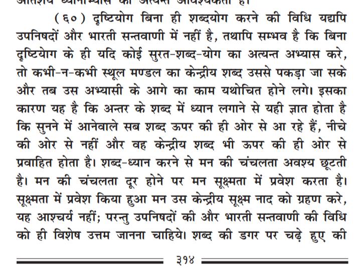 मोक्ष दर्शन (60-67) Surat Shabd Yoga karne ke niyam, मोक्ष दर्शन पारा 60
