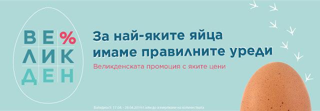 Техномаркет представя  ВЕЛИКДЕНСКИ ПРОМОЦИИ и Яки Цени от 17.04