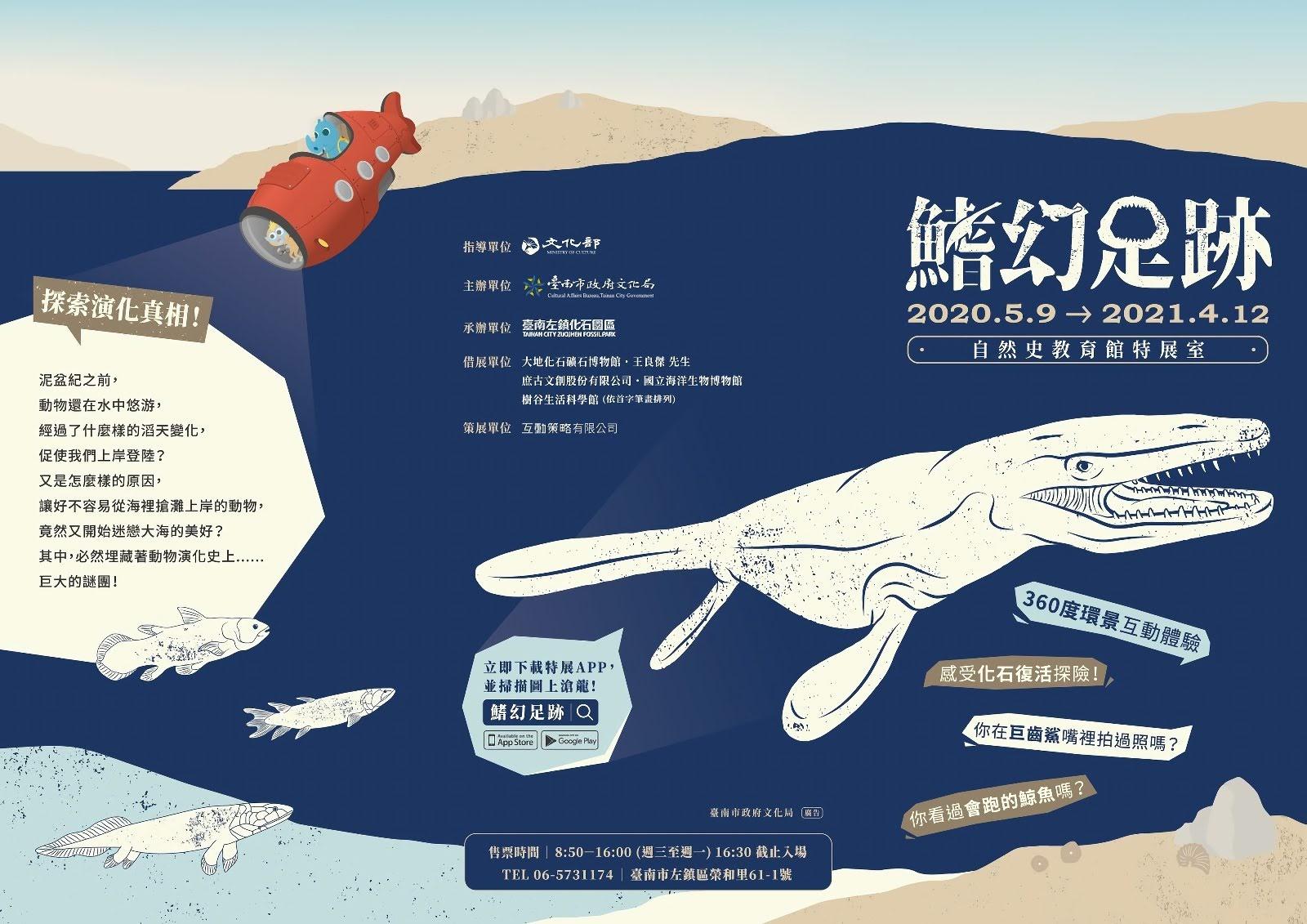 [活動] 穿越時空的海底探險|鰭幻足跡特展5/9全面啟動|左鎮化石園區