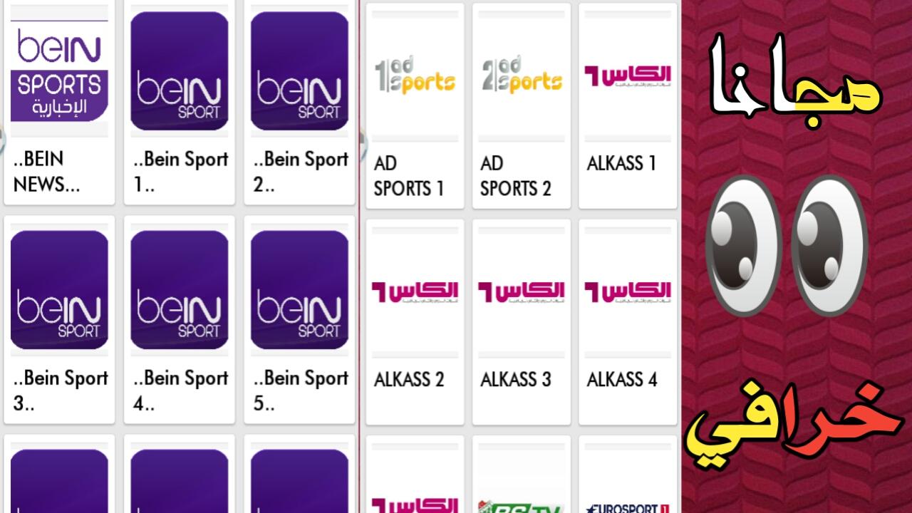 يعود إلينا ساحر التطبيقات بنسخته الجديدة لمشاهدة القنوات الرياضية العالمية مجانا