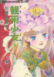 Kanyou+Shoujo+v01 04 [川原由美子]観用少女 第01 04巻