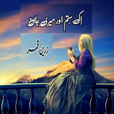 Eik Sitam Aur Meri Jaan By Zareen Qamar Pdf Free Download