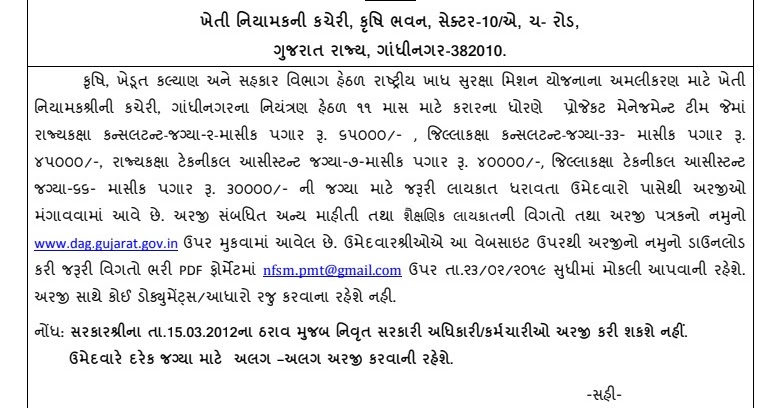 Director of Agriculture Recruitment Notification 2019