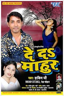 singer hakim ji का आ गया दर्द भरा गीत- दे दा माहुर-Album song singer hakim ji