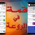 تطبيقات رهيبة لن تحذفها من هاتفك للأبد لمشاهدة كل القنوات العربية المشفرة مجانا
