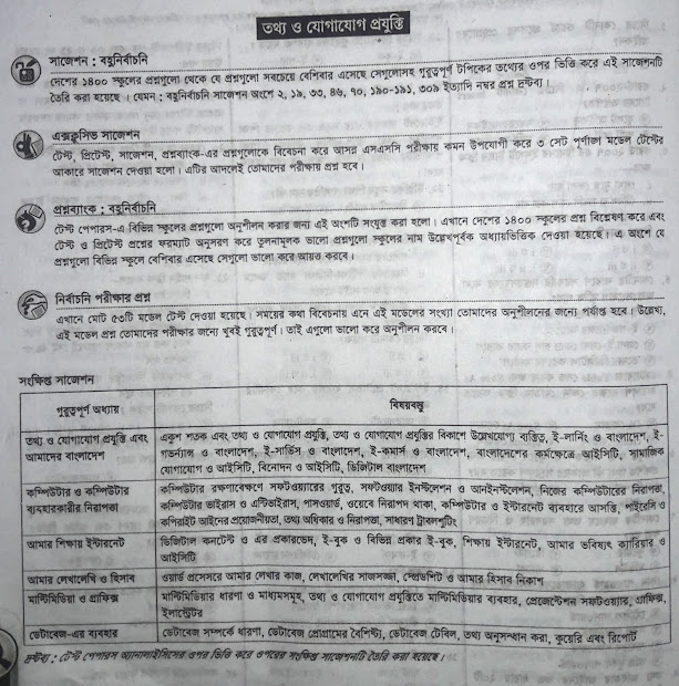 Ssc Math Suggestions And Question Paper 2019 100 Real - Year