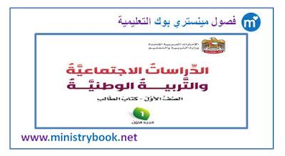 كتاب الدرسات الاجتماعية والتربية الوطنية