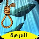 تحميل لعبة الحوت الأزرق للكبار والصغار اللعبة المرعبة