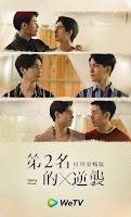 Cuộc Phản Kích Của Số 2 (Bản Đặc Biệt) - We Best Love: Fighting Mr. 2nd Special Edition