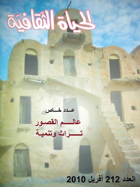 مجلّة الحياة الثّقافيّة مرجع لدراسة عالم القصور بالجنوب الشرقيّ