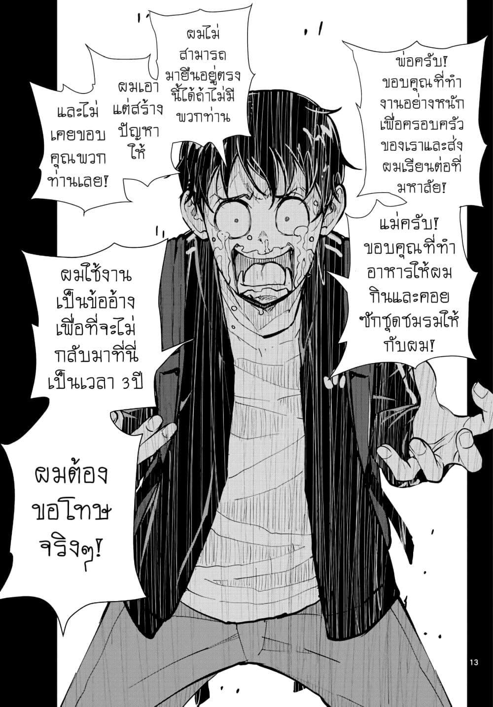 อ่านการ์ตูน Zombie 100 Zombie Ni Naru Made Ni Shitai 100 no koto ตอนที่ 15 หน้าที่ 12