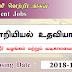 Job Vacancies - தேசிய நீர் வழங்கல் மற்றும் வடிகாலமைப்பு சபை