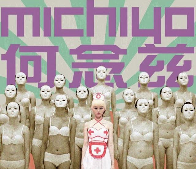 何念兹 首張EP【Michiyo】預購