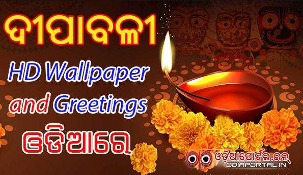 Deepavali 2015 Wallpaper, Greeting Cards, Scraps In Odia For Facebook, WhatsApp, PC