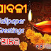 Diwali 2018 HQ Odia Wallpaper, Greeting Cards, Scraps For Facebook, WhatsApp, PC