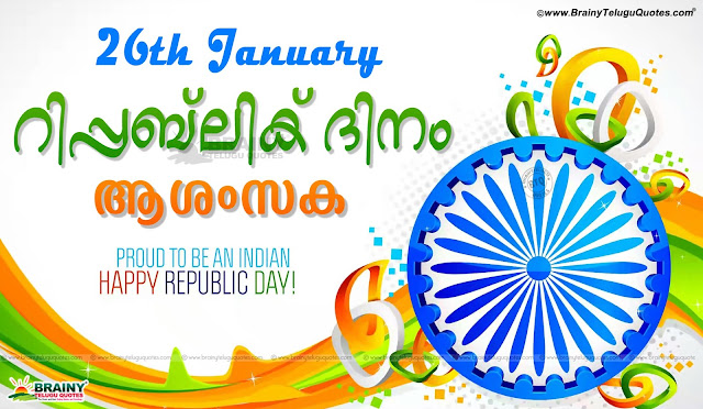 indian republic day in malayalam,indian republic day history in malayalam,republic day malayalam speech,republic day status in malayalam,republic day malayalam sms,republic day slogans in malayalam,malayalam republic day wishes,indian republic day essay in malayalam,Happy Republic Day Images, Messages, Wishes in Malayalam 2017,Happy Republic Day Images, Messages, Wishes in Malayalam 2017,Happy Republic Day, Republic Day Wishes in Malayalam, Republic Day Images in Malayalam,happy republic day status,republic day Images HD,Happy republic day quotes,