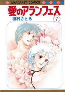 愛のアランフェス 第01-07巻 [Ai no Aranjuez vol 01-07]