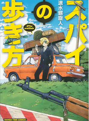 [Manga] スパイの歩き方 Raw Download