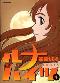 ルナハイツ 第01-04巻 [Luna Heights vol 01-04]