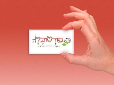 עיצוב לוגו למסעדה חלבית