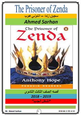 قصة سجين زيندا كاملة 2019 مترجمة (عربي / انجليزية)