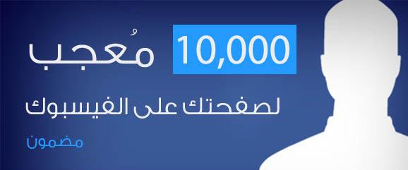 طريقة زيادة معجبين صفحة الفيس بوك وزيادة عدد مشتركين قناتك علي اليوتيوب مجربه 100%
